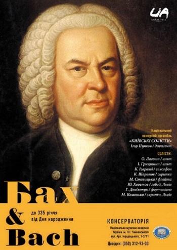 Бах & Bach