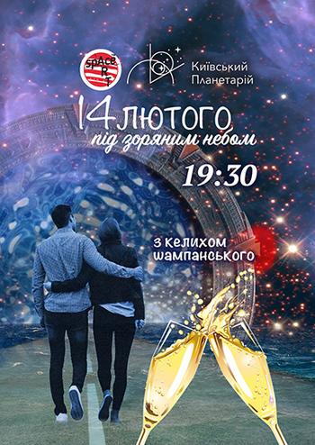14 лютого під Зоряним небом Київського Планетарію!