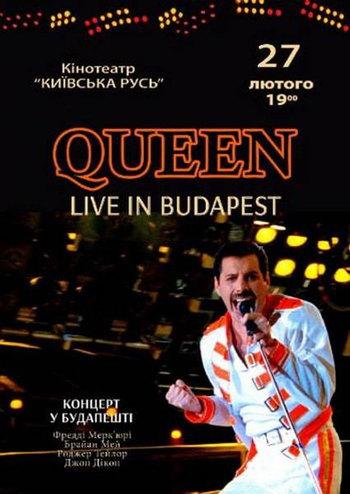 Фільм-концерт Queen live in Budapest