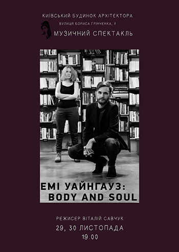 Еми Уайнгауз: Body and Soul