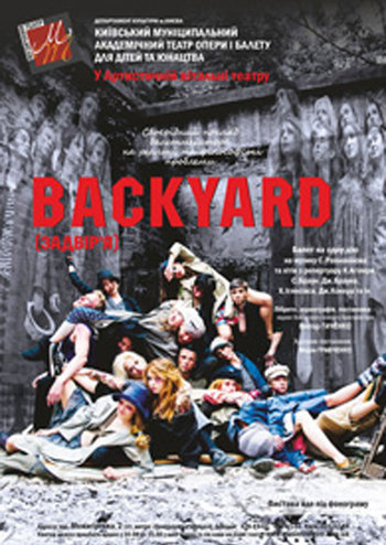 Backyard (Задворки)