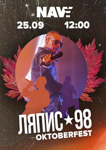 Ляпіс 98. OktoberFest