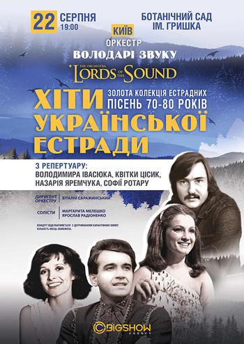 Lords of the Sound. Хіти української естрадиэ