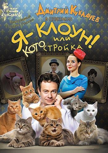Театр кошек Куклачева. Я клоун - Дмитрий Куклачев