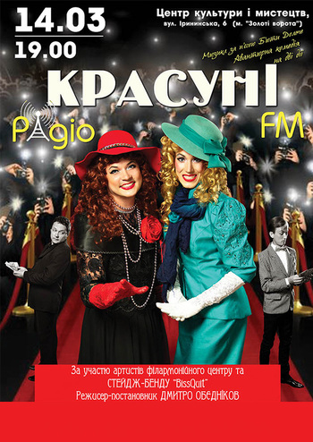 Радіо «Красуні FM»