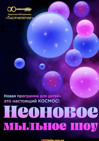 Шоу неоновых пузырей