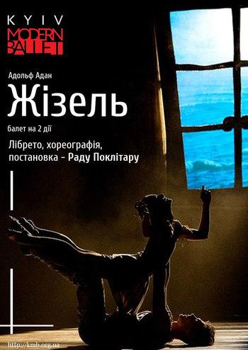 Kyiv Modern Ballet. Жізель