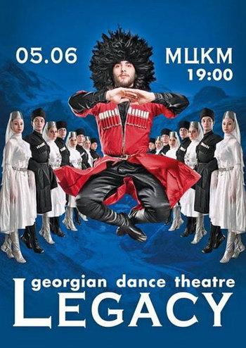 Кавказский театр танца Legacy