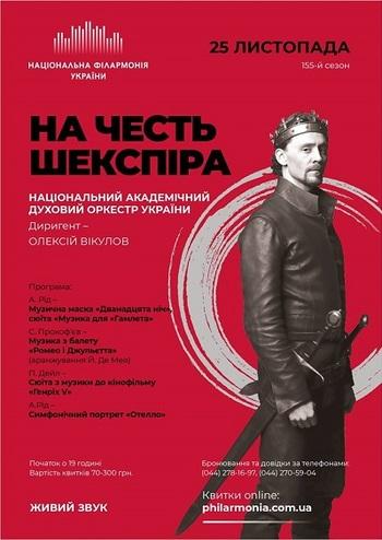На честь Шекспіра. Нац. духовий оркестр України