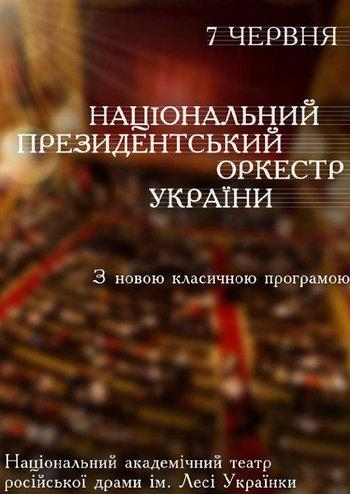 Національний президентський оркестр України