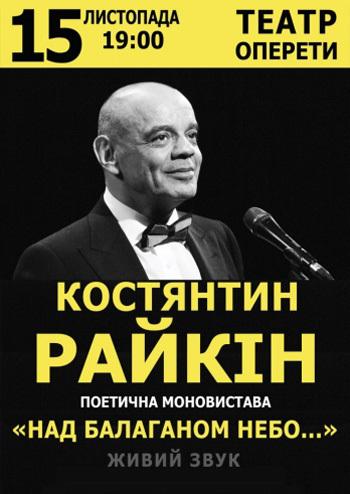 Константин Райкин. Над балаганом небо…