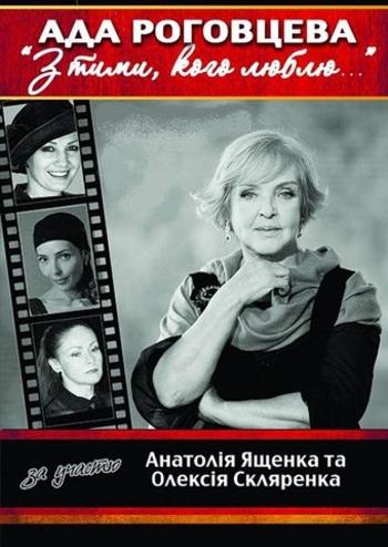 З тими кого люблю... Ада Роговцева