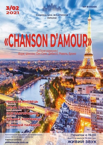 Chanson d'Amour (Пісня кохання)