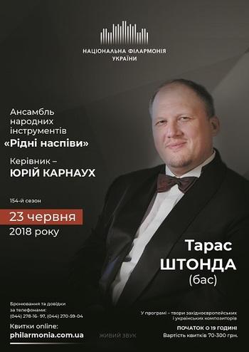 Тарас Штонда (бас). Ансамбль «Рідні наспіви»