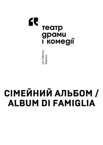 Сімейний альбом / Album di Famiglia