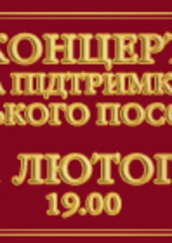 Концерт при поддержке Румынского Посольства в Украине