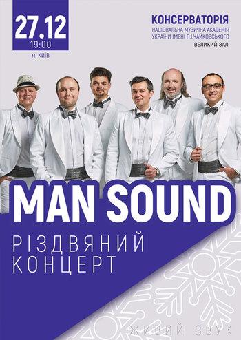 ManSound - Рождественский концерт