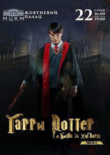 Гаррі Поттер і битва за Хогвартс