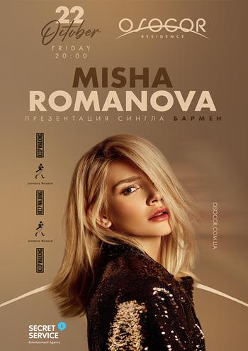 Міша Романова