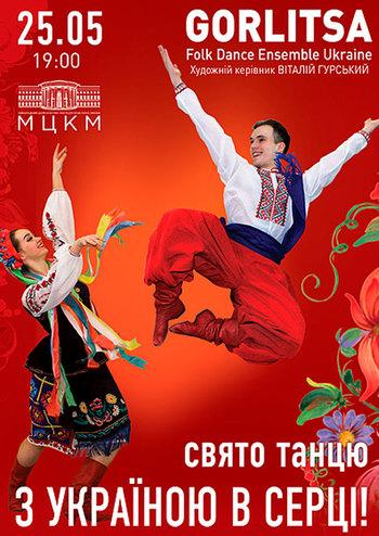 Свято танцю «З Україною в серці»