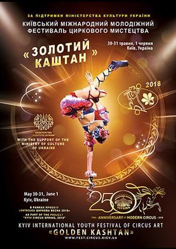 Гала-шоу фестиваля Золотой Каштан