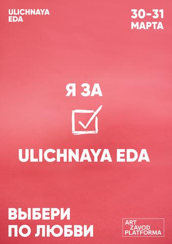 Ulichnaya Eda. Выбери по любви
