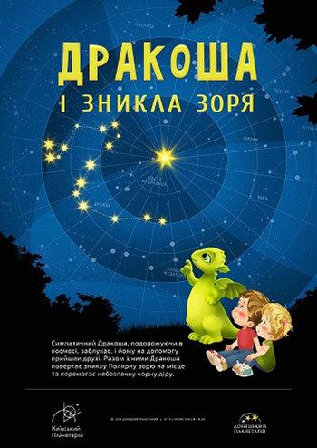 Дракоша і зникла зоря + Космічна вікторина