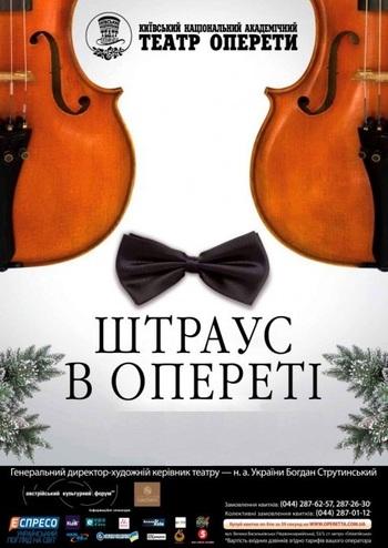 Новорічний концерт Штраус в опереті
