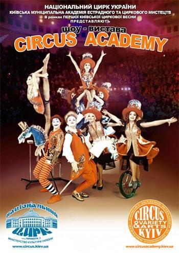 Гала-шоу Киевской Академии циркового искусства