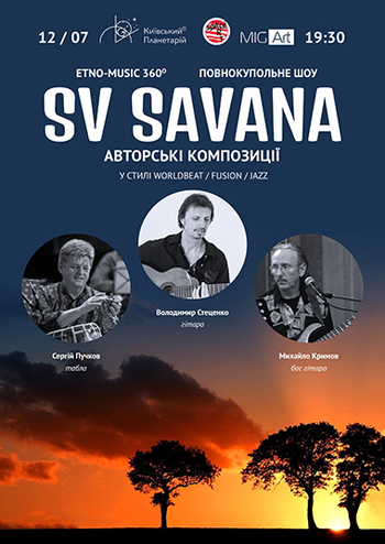 Etno-Jazz 360⁰. SV Savana