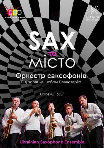 Музыкально-проекционное шоу Sax и Город