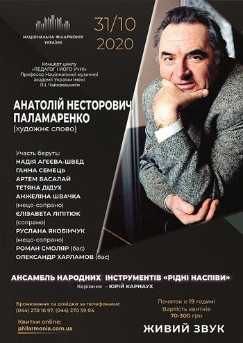 Педагог і його учні - Анатолій Паламаренко (художнє слово)