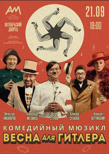 Весна для Гитлера