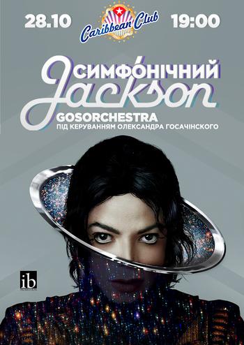 Симфонічний Майкл Джексон-
