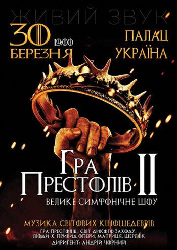 Игра престолов. Часть 2