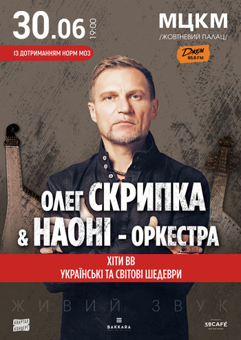 Олег Скрипка та НАОНІ-оркестра