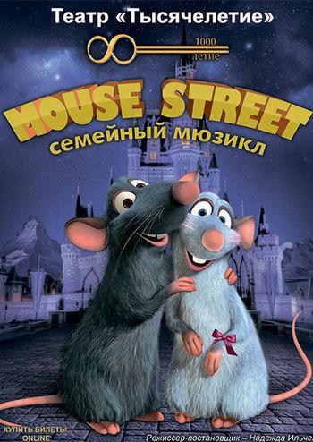 Сімейний мюзикл «Mouse Street»
