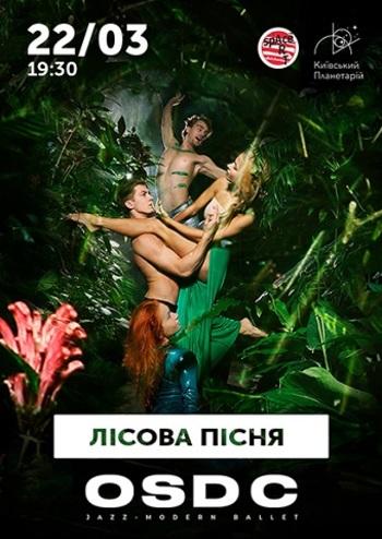 3D балет Лісова пісня