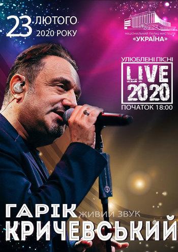 Гарик Кричевский - Любимые песни. Live 2020