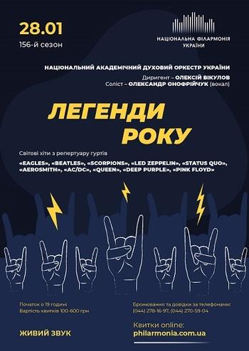 Легедни року. Нац. духовий оркестр України