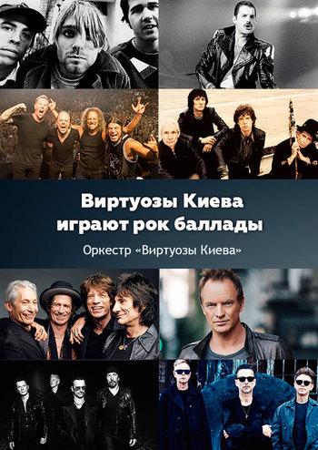 Рок баллады в исполнении Виртуозов Киева