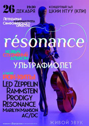 Resonance. Ультрафиолет