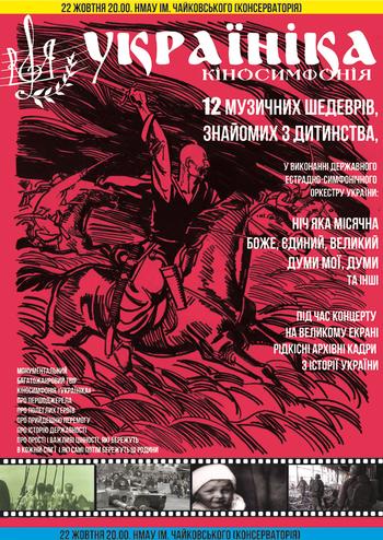 Кіносимфонія «Україніка»