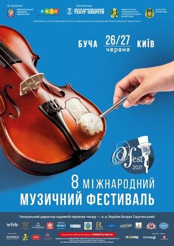8 Міжнародний музичний фестиваль «О-Fest 2021» (м. Буча)