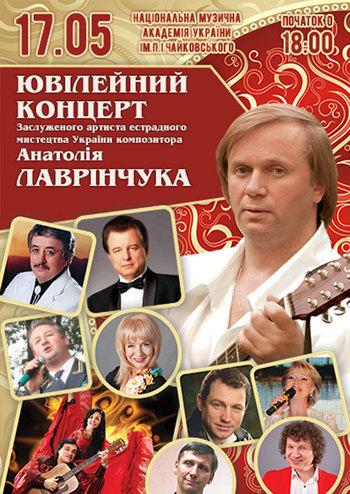Ювілейний концерт Анатолія Лаврінчука