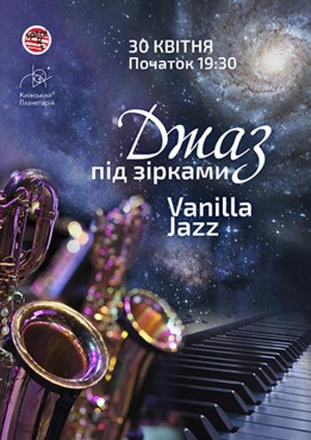 Джаз під зірками. Vanilla Jazz