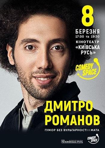 Дмитро Романов