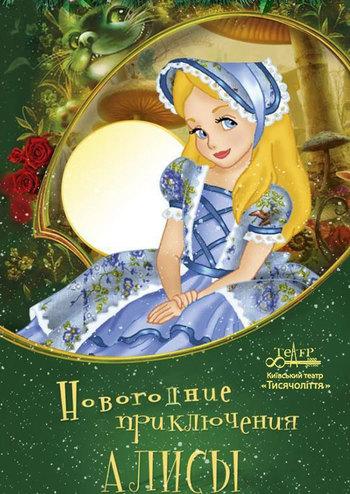 Новорічні пригоди Аліси