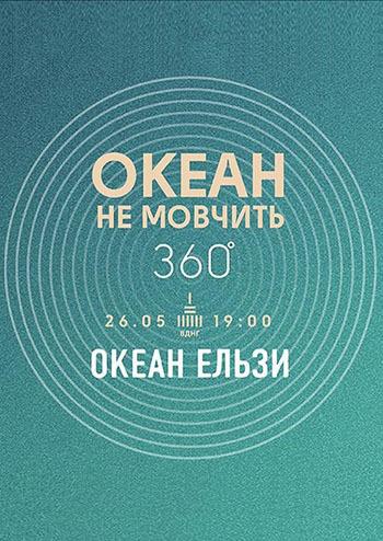 Океан Ельзи 360 °