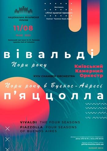 Вівальді, П'яццолла - Пори Року. Київський камерний оркестр